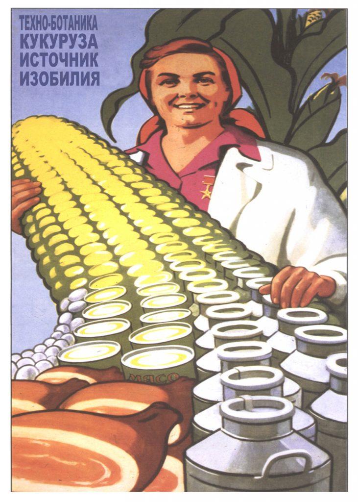 Techno-Corn, It´s a source of plenty and abundance.